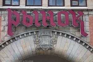 Герб Выборга на фасаде здания городского рынка