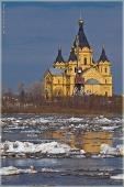 Фото Нижнего Новгорода. Собор Александра Невского и ледоход на Оке
